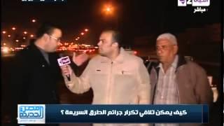مصر الجديدة - مباشرة من محور 26 يوليو وسؤال كيف يمكن تلافى تكرار جرائم سرقات الطرق السريعة؟