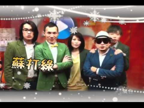 2011新北市歡樂耶誕城巨星演唱會