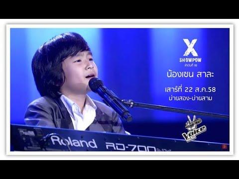 X-SHOW POW ร้อง สด เล่น สด EP.09: น้องเซน The Voice Kids#2
