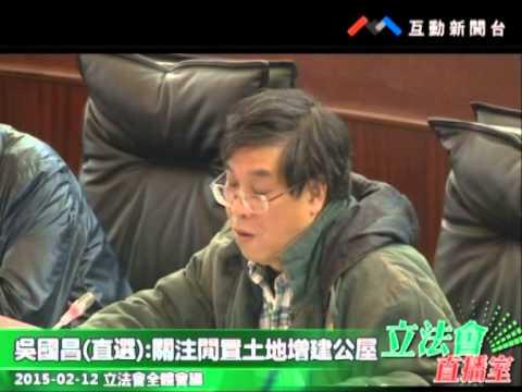 吳國昌  20150212立法會全體會議