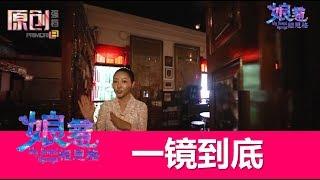 Video 花絮:娘惹相思格 My Sensei Nyonya | 拍摄故事轻松谈——一镜到底 MP3, 3GP, MP4, WEBM, AVI, FLV Juli 2019