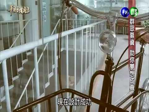 2013.06.24【華視新聞雜誌】器研所受訪