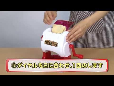 這個製作拉麵機器明明是兒童玩具,但看到製作過程很多大人都已經考慮要拿來開拉麵店了!