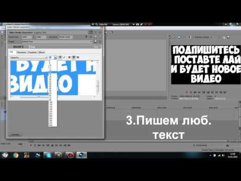 Как сделать движущуюся текст в сони вегас - Zerli.ru