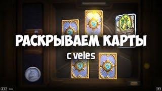 Раскрываем карты с Veles, часть 3