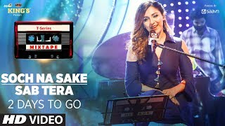 ►2 Days To Go: Releasing on 20 July 2017. Here's presenting to a sneak peak to Soch Na Sake/ Sab Tera Song mashup from the #mixtape series.#TSeriesMixtape Series in Voice of Neeti Mohan & Hardy Sandhu. ___Enjoy & stay connected with us!► Subscribe to T-Series: http://bit.ly/TSeriesYouTube► Like us on Facebook: https://www.facebook.com/tseriesmusic► Follow us on Twitter: https://twitter.com/tseries► Follow us on Instagram: http://bit.ly/InstagramTseries