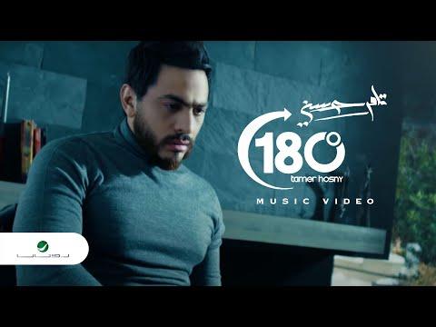 """تامر حسني يوجه نصيحة هامة في الحب في أغنيته المصورة الجديدة """"180 درجة"""""""