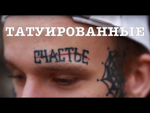 Татуированные (видео)