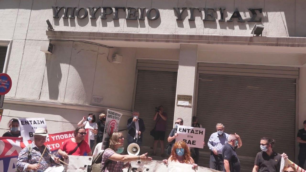 Διαμαρτυρία της ΠΟΕΔΗΝ έξω από το υπουργείο Υγείας