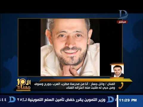 وائل جسار يعتذر لجورج وسوف على الهواء