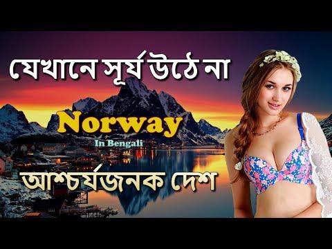 বিশ্বের অসাধারণ সুন্দর দেশ // Norway amazing facts in Bengali