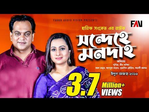 Download Hanif Sanket Natok - Sondehe Mondaho - সন্দেহে মনদাহ (2016) | Purnima | Mir Sabbir | hd file 3gp hd mp4 download videos