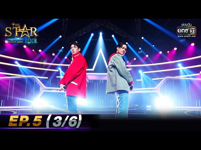 THE STAR IDOL เดอะสตาร์ ไอดอล    EP.5 (3/6)   19 ก.ย. 64   one31