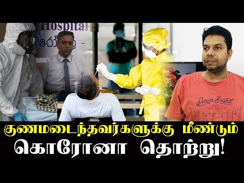 குணமடைந்தவர்களுக்கு மீண்டும் கொரோனா தொற்று | Sri Lanka + Corona News | Sooriyan Fm  Rj Chandru