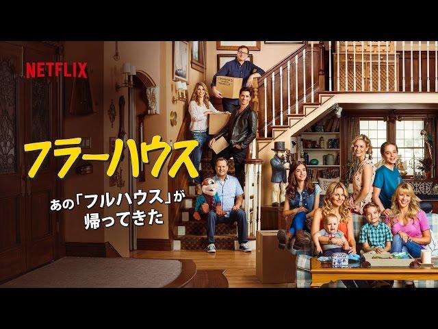 フラーハウス 予告編【吹替版】 - Netflix [HD]