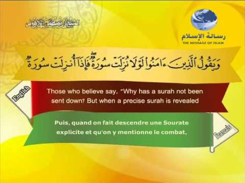 47- Muhammad (Translation of the Meanings of The Noble Quran in the English Language)