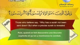Quran translated (english francais)sorat 47 القرأن الكريم كاملا مترجم بثلاثة لغات سورة محمد