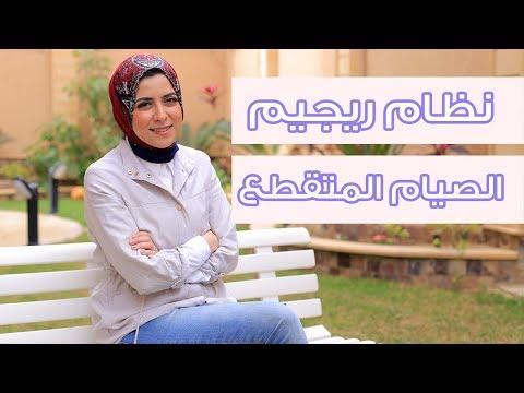 العرب اليوم - شاهد: الصيام المتقطع يخسر 11 كيلو في أسبوع