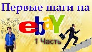 Первые шаги на ebay. Как зарегистрироваться на ebay. 1 Часть