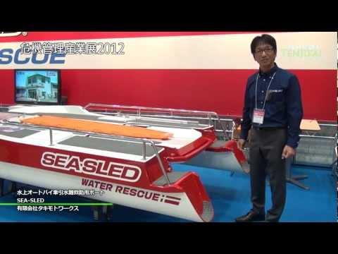 水上オートバイ牽引水難救助用ボート SEA-SLED - 有限会社タキモトワークス