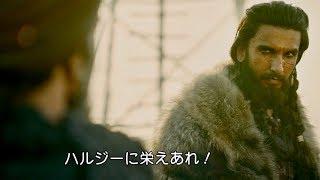 野心vs誇り!激突する2人のカリスマ!/映画『パドマーワト 女神の誕生』本編映像