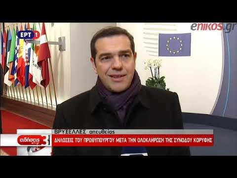 Video - Α. Τσίπρας: Άτολμες και όχι ουσιαστικές αποφάσεις στη Σύνοδο Κορυφής (video)