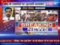 Sant Asaram Bapu ke Samarthakon par Sansad Marg par Police dwara Lathi Charge