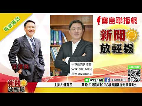 台灣應準備好「新東向政策」ft.李淳博士│新聞放輕鬆 汪潔民 專訪