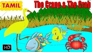 Panchatantra Stories In Tamil - The Crane&The Crab - Tamil Moral Stories For Children