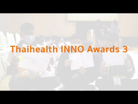 """Thaihealth INNO Awards 3 : Workshop ประมวลภาพบรรยากาศเวิร์กชอปการพัฒนาศักยภาพเยาวชน 20 ทีมสุดท้าย ในการประกวดนวัตกรรมสร้างเสริมสุขภาพ บ่มเพาะเยาวชน สู่การเป็นนวัตกรรุ่นใหม่สร้างสรรค์นวัตกรรม เพื่อแก้ไขปัญหาสุขภาพ   ปีนี้ สสส. เปิดกว้างรับไอเดีย/ผลงานจากทั่วประเทศ ภายใต้แนวคิด """"ชีวิตดีเริ่มที่เรา"""" ในประเด็นอาหาร กิจกรรมทางกาย การลด ละ เลิก บุหรี่ และเครื่องดื่มแอลกอฮอล์ อุบัติเหตุทางถนน สุขภาวะทางเพศ และชีวิตวิถีใหม่ (New Normal) เพื่อฝึกฝนให้เยาวชนสามารถมองปัญหารอบตัวอย่างมีมิติที่กว้างขวางยิ่งขึ้น"""