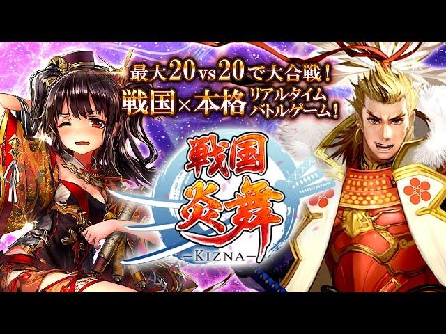 本格戦国RPG【戦国炎舞 -KIZNA-】PV