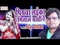 Chhotu Chhaliya = पियवा लईका मिलाल सखी रे = New Bhojpuri Superhit Top Songs.2017