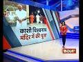 PM Modi offers prayers at Vishwanath Temple in BHU campus, Varanasi - Video