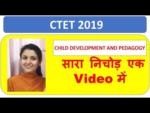 Last Trick To Crack Ctet 2019 |child Development & Pedagogy|ctet|2019