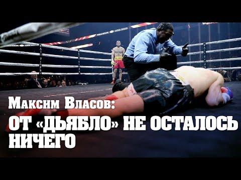 Максим Власов: Влодарчик состарился, но Гассиеву нужно отдать должное