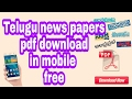 Download Telugu News papers PDF in mobile