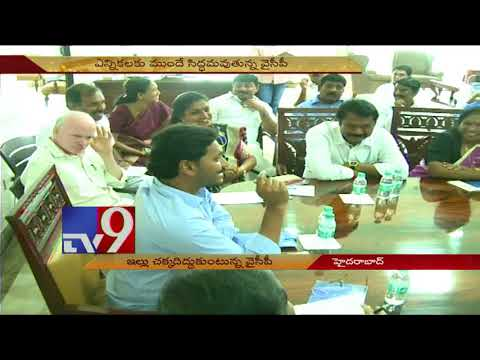 YCP prepares beforehand for 2019 elections