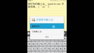 Traditional Chinese Keyboard YouTube 视频