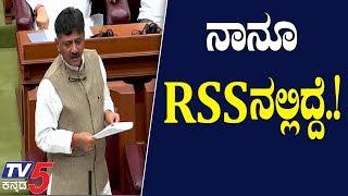 Video I was a member of RSS during my school days.! | DK Shivakumar | TV5 Kannada MP3, 3GP, MP4, WEBM, AVI, FLV Desember 2018
