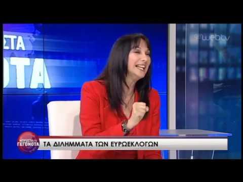 Η Έλενα Κουντουρά δίνει συνέντευξη στην εκπομπή «Μπροστά στα γεγονότα» | 24/05/2019 | ΕΡΤ