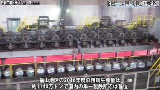 JFEスチール、広島・福山の圧延工場公開(動画あり)