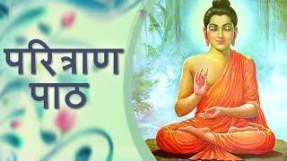 Subscribe to this channel and stay tuned:http://bit.ly/UltraBhaktiAlbum - Buddh VandanaLanguage - MarathiDialect - PaliGenre - ReligiousLabel -UltraLyricist Name - ParamparikComposer Name - Ashok WigankarSinger - Harshala Kadam,Dipali Shirke,Vijaya Jadhav,Asha Kambale,Aishwarya Powar,Shweta Yadav,Nanda Gayakwad,Vidhya Tambe,Seema Ubale,Sonal KambleDirector - Vijay Kanu JadhavChoreogrpher - Jayesh Veera