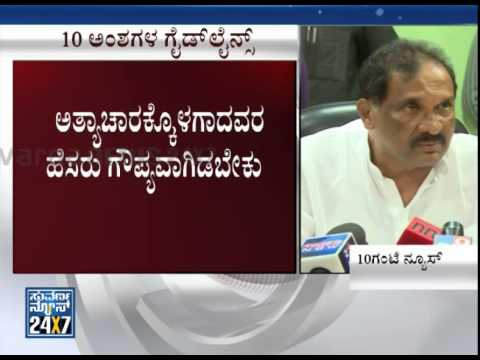 Finally home minister KJ George gives guidelines to police department - News bulletin 19 Jul 14