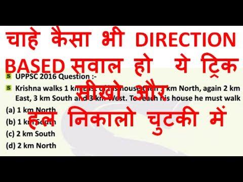 RRB SSC POLICE UPSSSC UPPSC UPP POLICE reasoning tricks in hindi direction up railway alp ssc (видео)