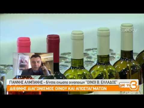 Διεθνής διαγωνισμός οίνου και αποσταγμάτων| 19/02/2019 | ΕΡΤ