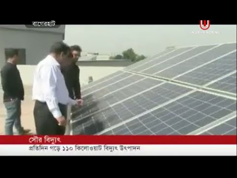 Solar power to nat'l grid (20-11-18) Courtesy: Independent TV
