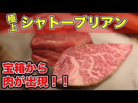 超豪華!新橋のラグジュアリー焼肉【YAKINIKU FUTAGO】
