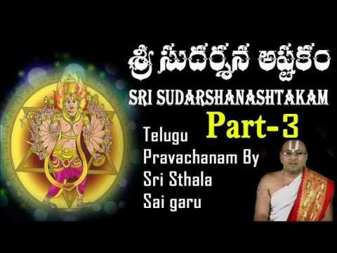 Video SRI SUDHARSHANASTAKAM (PART 3/3) TELUGU PRAVACHANAM download in MP3, 3GP, MP4, WEBM, AVI, FLV January 2017