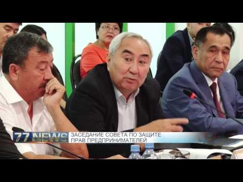 Заседание совета по защите прав предпринимателей