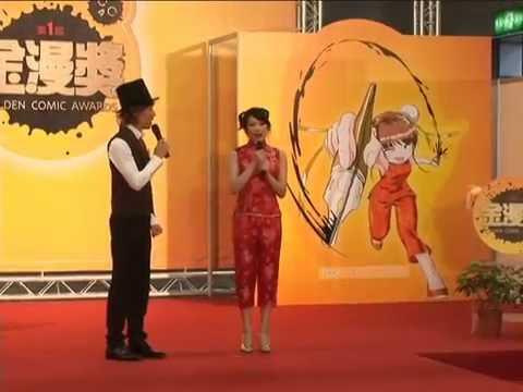 2010第一屆金漫獎頒獎典禮1